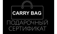 Подарочный сертификат CarryBag - отличный подарок к Новому Году!
